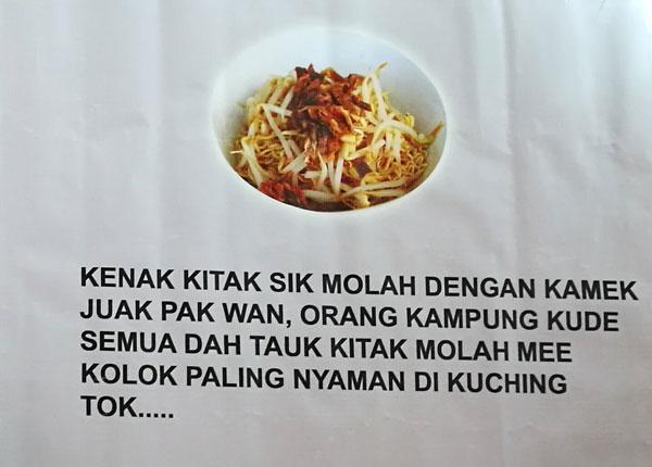 Iklan mee kolok, salah satu makanan tradisi popular di Sarawak yang akan dipentaskan dalam teater Pak Wan Mee Kolok.