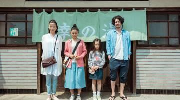 TAYANGAN PERDANA: Acara pembukaan rasmi yang akan diadakan di GSC CityONE pada petang ini dijangka akan menayangkan filem 'Her Love Boils Bathwater' arahan Nakano Ryota.
