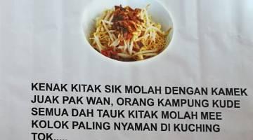 DITEATERKAN: Iklan mee kolok, salah satu makanan tradisi popular di Sarawak yang akan dipentaskan dalam teater Pak Wan Mee Kolok.
