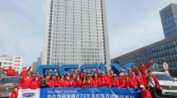 SELAMAT DATANG: Para peserta pengembaraan Malaysia-China 2019 merakamkan kenangan di Geely Hangzhou.
